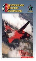 Журнал Зарубежное военное обозрение №8 1998
