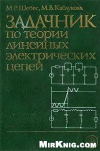 Книга Задачник по теории линейных электрических цепей