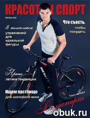 Журнал Красота и спорт №6 (май 2012)