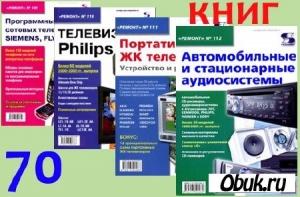 "Книга 70 книг из серии ""РЕМОНТ"""
