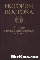 Книга История Востока. В 6 томах. Том 6. Восток в новейший период (1945-2000)