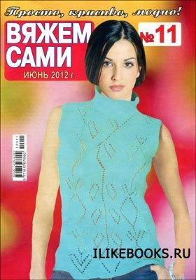 Журнал Вяжем сами № 11 (июнь 2012)