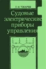 Книга Судовые электрические приборы управления