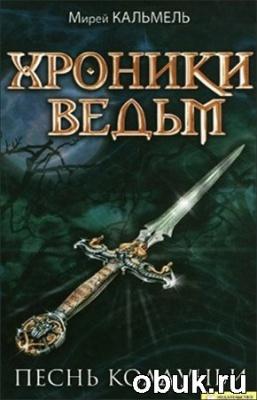 Книга Мирей Кальмель. Хроники ведьм. Песнь колдуньи
