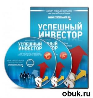 Книга Успeшный инвeстop (обучающее видео)