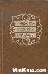 Книга Нивхско-русский словарь