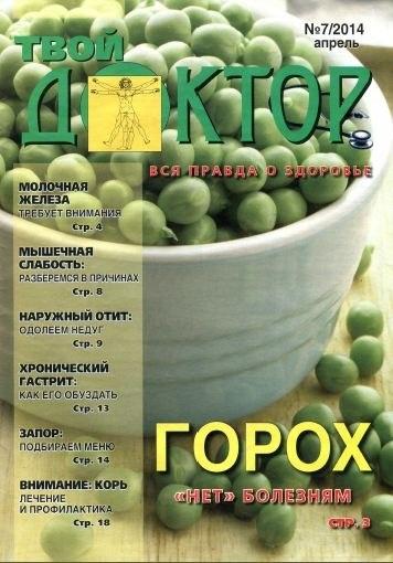 Журнал: Твой доктор №7 (апрель 2014)