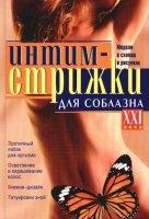 Книга Интернет-издание - Интимные стрижки (2010)