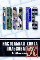 Книга Настольная   пользователя IBM PC