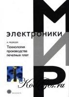 Книга Технология производства печатных плат