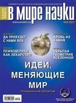 Журнал В мире науки № 2 2011