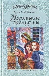 Книга Луиза Мэй Олкотт, «Маленькие женщины»