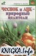 Аудиокнига Чеснок и лук - природные целители