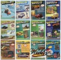 Журнал Архив  а Моделист-конструктор №1-12 (январь-декабрь 1995)
