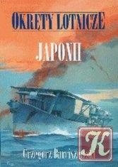 Книга Okręty Lotnicze Japonii