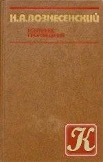Книга Вознесенский Н.А. Избранные произведения (1931—1947)