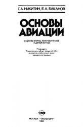 Книга Основы авиации
