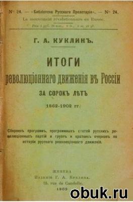 Книга Итоги революционного движения в России за сорок лет (1862-1902)