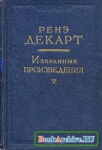 Книга Избранные произведения.