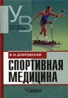 Книга Спортивная медицина, 2-е изд.