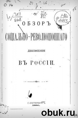 Книга Обзор социально-революционного движения в России