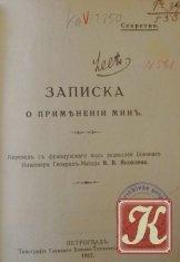Книга Записка о применении мин