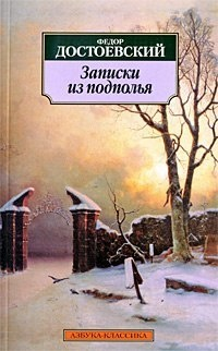 Книга Федор Михайлович Достоевский Записки из подполья