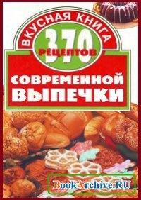 Книга 370 рецептов современной выпечки.