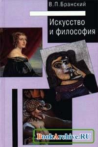 Книга Искусство и философия.