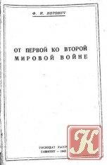 Книга От первой ко второй мировой войне