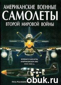 Книга Американские военные самолеты Второй мировой войны (1939-1945 гг.)