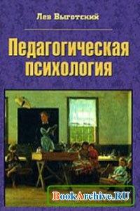 Книга Педагогическая психология.