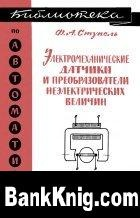 Книга Электромеханические датчики и преобразователи не электрических величин