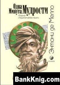 Книга Одна минута мудрости