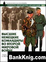 Журнал Высшие немецкие командиры во Второй Мировой войне