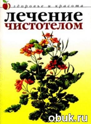 Книга Лечение чистотелом