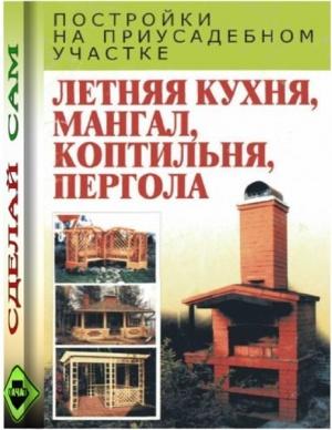 Книга Летняя кухня, мангал, коптильня, пергола