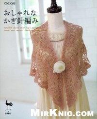 Журнал Ondori Crochet Knit 2008 (Muffler, Cape, Stole, Shawl, Vest Cardigan)