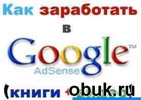 Видеокурс Как заработать в Google Adsense и Яндекс Директ