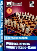 Учитесь играть защиту Каро-Канн.  2-е издание, (Шахматный Университет № 32)
