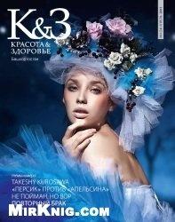 Журнал Красота & Здоровье №4 2011