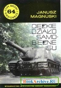 Книга Ciężkie działo samobieżne ISU (Typy Broni i Uzbrojenia 64).