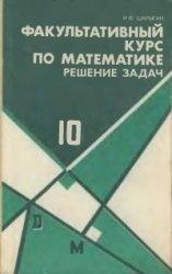 Книга Факультативный курс по математике: Решение задач