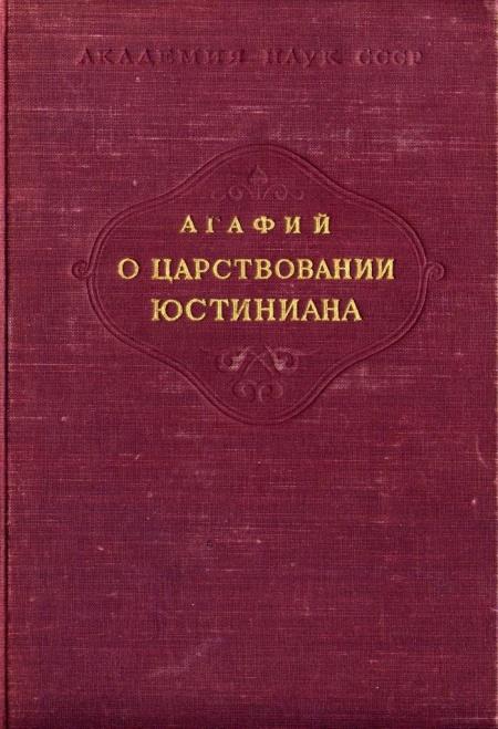 Книга Агафий. О царствовании Юстиниана. М.-Л., Изд-во АН СССР, 1953.