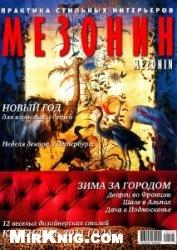 Журнал Мезонин №12-1 2010-2011
