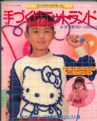 Журнал Kids Knit 3-5-7. Hello Kitty