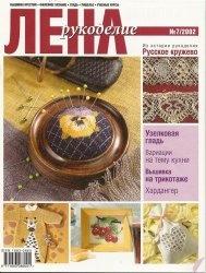 Журнал Лена рукоделие №7 2002
