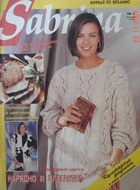 Журнал Журнал Сабрина №4 (апрель 1993)