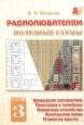 Книга Радиолюбителям. Полезные схемы. 3
