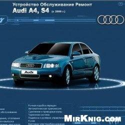 Книга Мультимедийное руководство по ремонту и эксплуатации автомобиля Audi A4 / S4 начиная с 2000 года выпуска